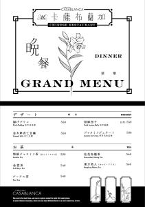 dinner_A_ol