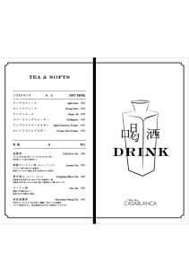 drink_A_ol