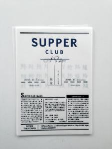 supper23