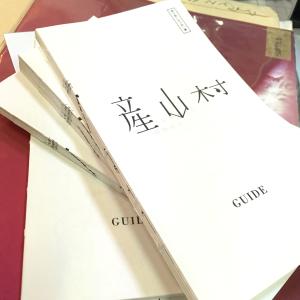 ubuyamamura_guide